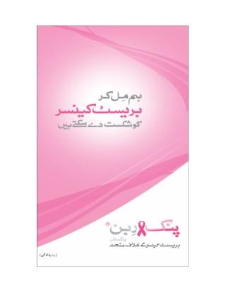 Pink Ribbon Pakistan