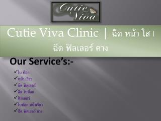 Cutie Viva Clinic | ฉีด หน้า ใส | ฉีด ฟิลเลอร์ คาง