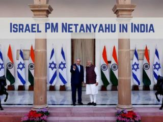 Israel PM Benjamin Netanyahu in India