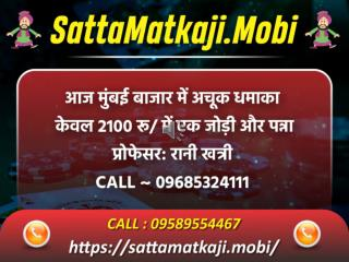 Today's Lucky Number will help you to win Satta Matka Game