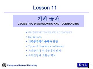 기하 공차 GEOMETRIC DIMENSIONING AND TOLERANCING