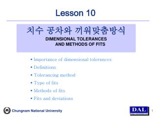 치수 공차와 끼워맞춤방식 DIMENSIONAL TOLERANCES        AND METHODS OF FITS