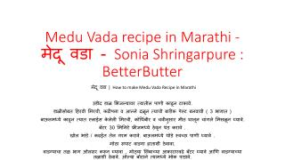 Medu Vada recipe in Marathi - मेदू वडा  - Sonia Shringarpure : BetterButter
