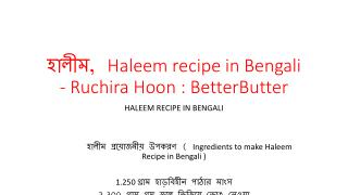 হালীম, Haleem recipe in Bengali - Ruchira Hoon : BetterButter