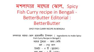 মশলাদার মাছের ঝোল, Spicy Fish Curry recipe in Bengali - BetterButter Editorial : BetterBut
