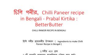 চিলি পনীর, Chilli Paneer recipe in Bengali - Prabal Kirtika : BetterButter