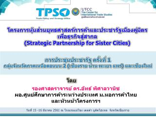 Strategic Partnership for Sister Cities : Thailand and Myanmar Herbal Products
