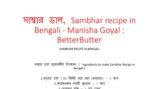 সাম্বার ডাল, Sambhar recipe in Bengali - Manisha Goyal : BetterButter