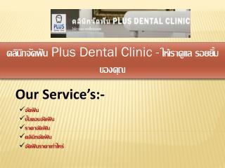 คลินิกจัดฟัน Plus Dental Clinic - ให้เราดูแล รอยยิ้มของà