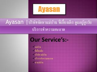 Ayasan |บริษัทจัดหาแม่บ้าน พี่เลี้ยงเด็ก ดูแลผà¸