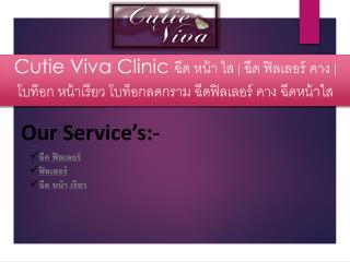 Cutie Viva Clinic ฉีด หน้า ใส ฉีด ฟิลเลอร์ คาง โบท๊อก หนà