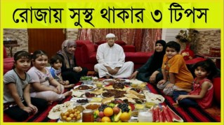 3 tips to stay healthy in the daytime !! health tips in bangla 2018