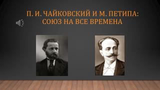 P.Tchaikovsky and M.Petipa. Union for all time