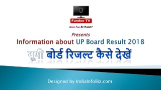 UP Board Results 2018 | Guide to check UPMSP Result 2018