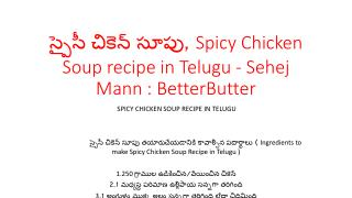 స్పైసీ చికెన్ సూపు, Spicy Chicken Soup recipe in Telugu - Sehej Mann : BetterButter