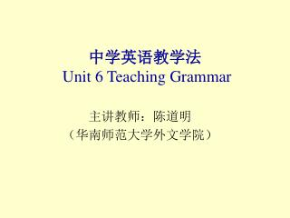 中学英语教学法 Unit 6 Teaching Grammar