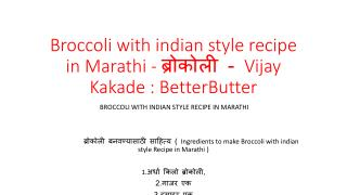 Broccoli with indian style recipe in Marathi - ब्रोकोली - Vijay Kakade : BetterButter