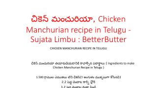చికెన్ మంచురియా, Chicken Manchurian recipe in Telugu - Sujata Limbu : BetterButter