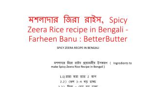 মশলাদার জিরা রাইস, Spicy Zeera Rice recipe in Bengali - Farheen Banu : BetterButter