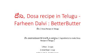 దోస, Dosa recipe in Telugu - Farheen Dalvi : BetterButter