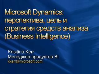 Microsoft Dynamics : ???????????, ???? ? ????????? ??????? ??????? ( Business Intelligence )