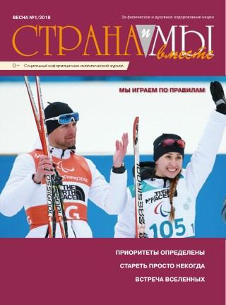 "Jurnal ""Strana i my. My vmeste"" federalnyi, N1,2018"