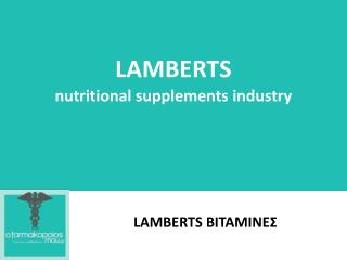 Lamberts - oFarmakopoiosMou