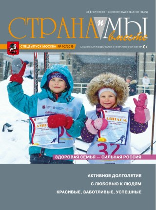 "Jurnal ""Strana i my. My vmeste"" N1-2,2018"