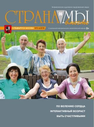 "Jurnal ""Strana i my. My vmeste"" N5-6,2018"