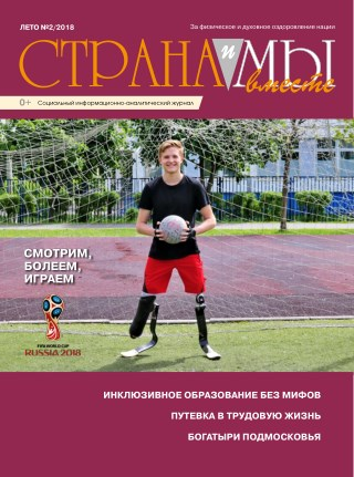"Jurnal ""Strana i my. My vmeste"" federalnyi N2,2018"