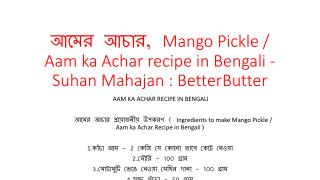 আমের আচার, Mango Pickle / Aam ka Achar recipe in Bengali - Suhan Mahajan : BetterButter