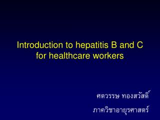 Introduction to hepatitis B and C for healthcare workers
