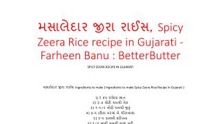 મસાલેદાર જીરા રાઈસ, Spicy Zeera Rice recipe in Gujarati - Farheen Banu : BetterButter