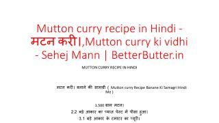 Mutton curry recipe in Hindi - मटन करी।,Mutton curry ki vidhi - Sehej Mann | BetterButter.in
