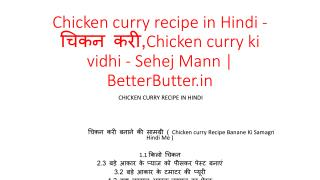 Chicken curry recipe in Hindi - चिकन करी,Chicken curry ki vidhi - Sehej Mann | BetterButter.in