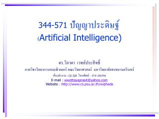344-571    Artificial Intelligence