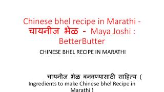 Chinese bhel recipe in Marathi - चायनीज भेळ - Maya Joshi : BetterButter