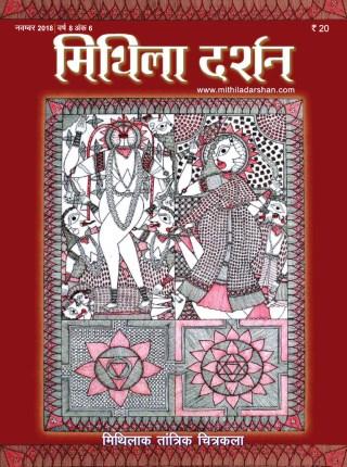 Mithila Darshan | Mithila News | Maithli Patrika