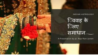 solution for marriage 91 9855638485