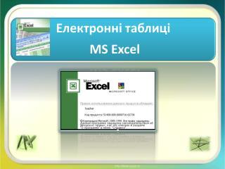 Табличний процесор MS Excel