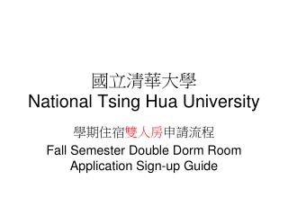 國立清華大學 National Tsing Hua University