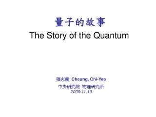 The Story of the Quantum