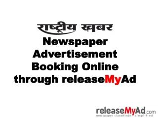 Rashtriya Khabar Newspaper Advertisement