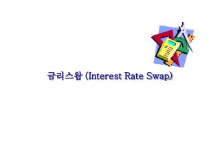 금리스왑  (Interest Rate Swap)