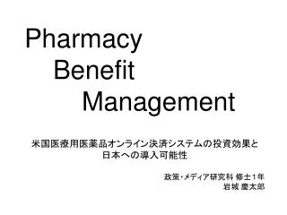 Pharmacy 	Benefit 		Management