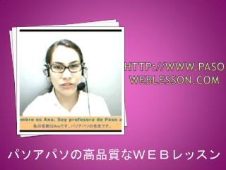 スカイプでスペイン語レッスンをオンラインで学ぶための最良の方法