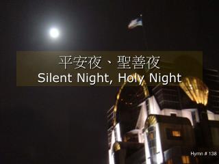 平安夜、聖善夜     Silent Night, Holy Night