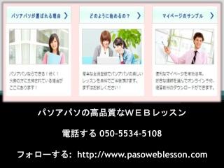 パソアパソの高品質なWEBレッスン-スペイン語オンラインレッスン-pasoweblesson.com
