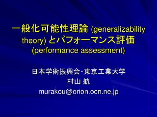 generalizability theory  performance assessment
