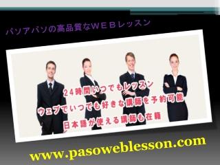 スペイン語オンラインスクール-pasoweblesson